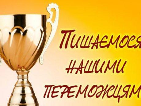 Вітаємо переможця Всеукраїнського конкурсу студентських наукових робіт!