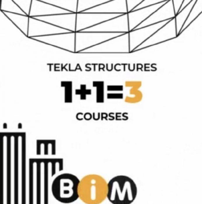 Курси Tekla Structures