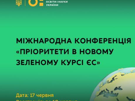 """Міжнародна конференція """"Пріоритети в новому зеленому курсі ЄС"""""""