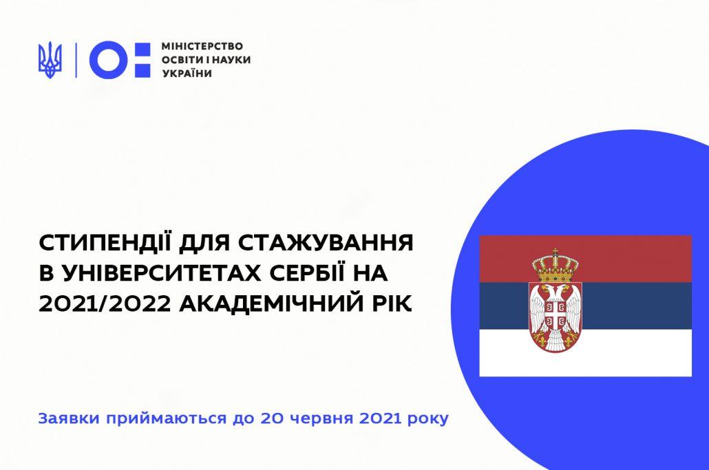 СТИПЕНДІЇ ДЛЯ СТАЖУВАННЯ В УНІВЕРСИТЕТАХ СЕРБІЇ НА 2021/2022 АКАДЕМІЧНИЙ РІК