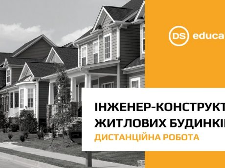 Дистанційна робота – Інженер-конструктор житлових будинків