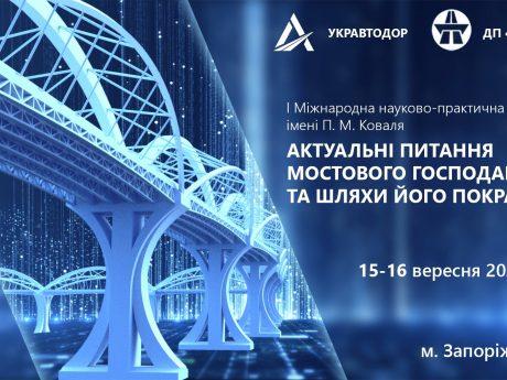 """Міжнародна науково-практична конференція """"Актуальні питання мостового господарства та шляхи його покращення»"""