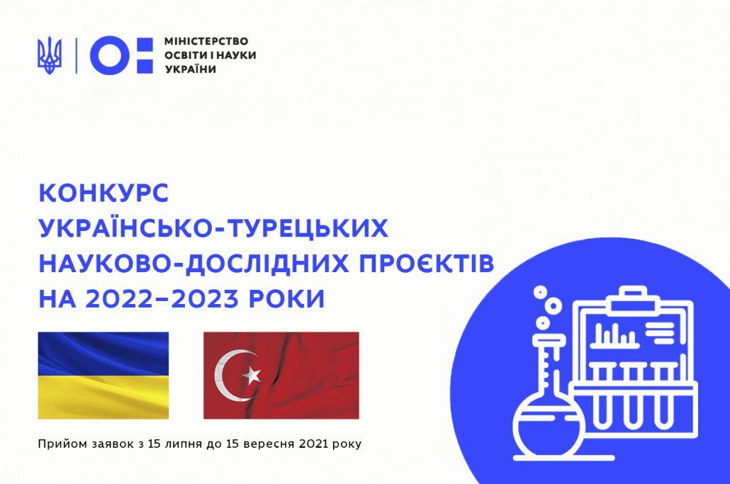 КОНКУРС УКРАЇНСЬКО-ТУРЕЦЬКИХ НАУКОВО-ДОСЛІДНИХ ПРОЄКТІВ НА 2022-2023 РОКИ