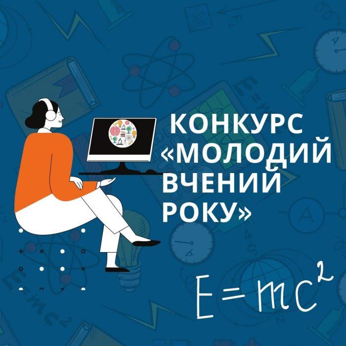 Оголошено конкурс «Молодий вчений року»