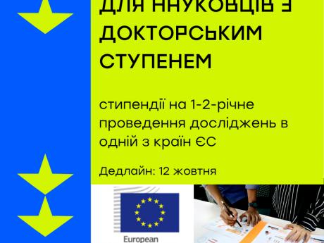 Стипендії Програми ЄС Horizon Europe для науковців з докторським ступенем