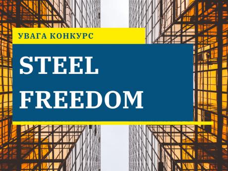 Конкурс Steel Freedom