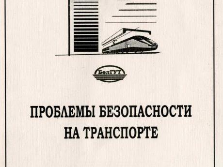 XI Міжнародна науково-практична конференція «ПРОБЛЕМИ БЕЗПЕКИ НА ТРАНСПОРТІ»