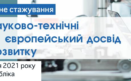 Запрошуємо на науково-педагогічне стажування з технічних наук!