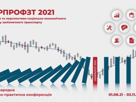 II Міжнародна науково-практична конференція «Виклики та перспективи соціально-економічного розвитку залізничного транспорту – УКРПРОФЗТ/2021»