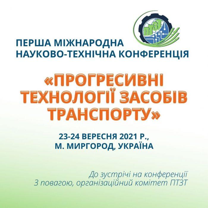 Перша міжнародна науково-технічна конференція‼️  «ПРОГРЕСИВНІ ТЕХНОЛОГІЇ ЗАСОБІВ ТРАНСПОРТУ»