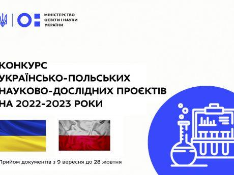 Конкурс українсько-польських науково-дослідних проєктів на 2022-2023 роки