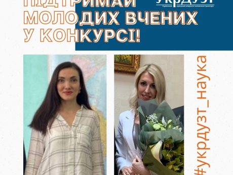 Підтримай викладачів УкрДУЗТ на конкурсі Молодий науковець року!
